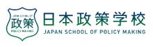 一般財団法人日本政策学校
